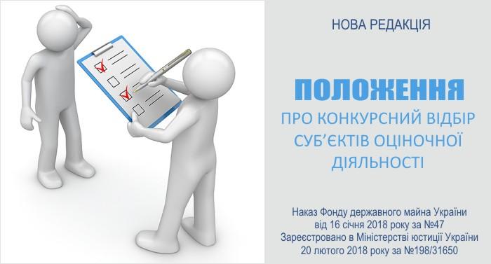 Nova-redaktsiya-Polozhennya-pro-konkursnyy-vidbir-subyektiv-otsinochnoyi-diyalnosti-2018