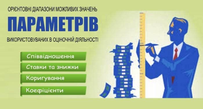 Oriyentovni-diapazony-mozhlyvykh-znachen-vykorystovuvanykh-v-otsinochniy-diyalnosti-parametriv