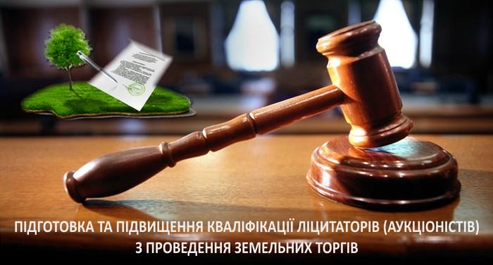 Pidhotovka-ta-pidvyshchennya-kvalifikatsiyi-litsytatoriv-auktsionistiv-z-provedennya-zemelnykh-torhiv