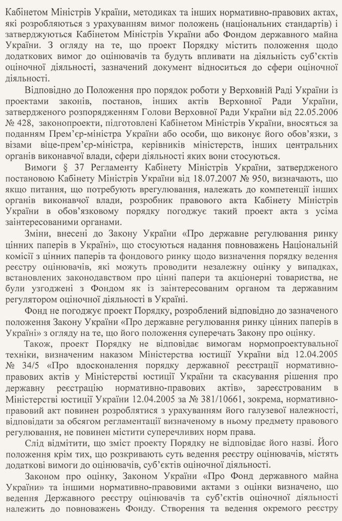 Pismo-ot-31-05-2018-za-10-59-10684-03