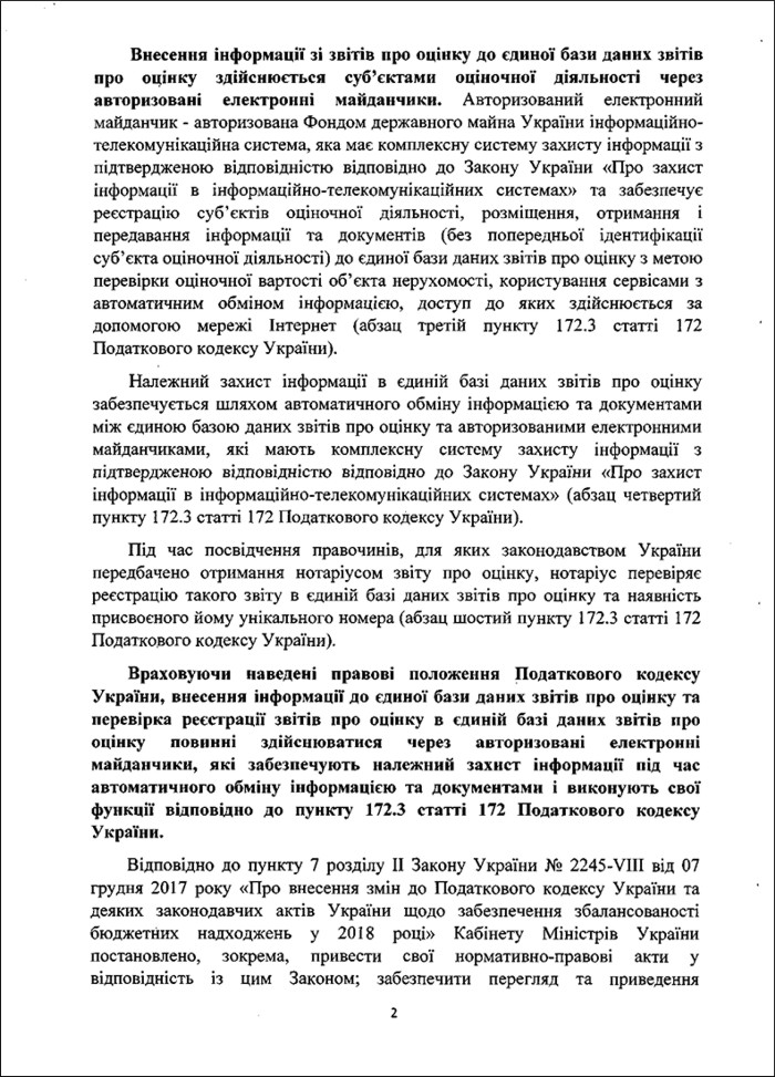 Position-of-the-Cabinet-of-Ministers-of-Ukraine-and-the-State-Property-Fund-regarding-the-work-of-authorized-electronic-platforms-05