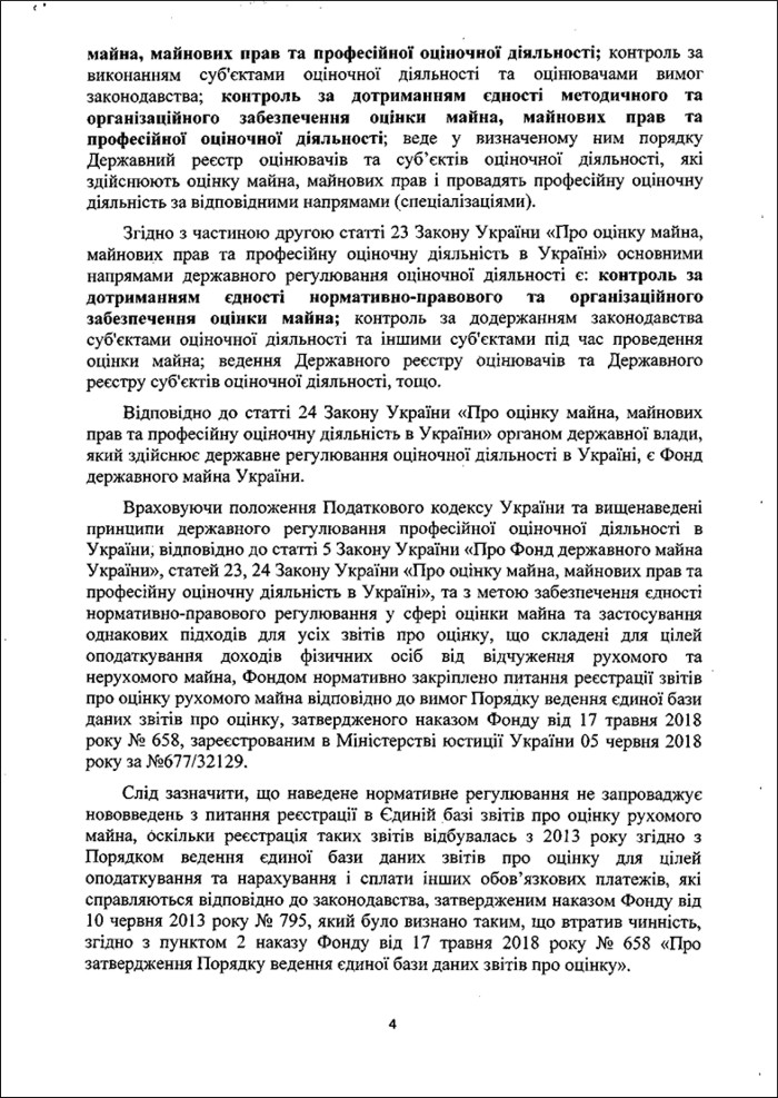 Position-of-the-Cabinet-of-Ministers-of-Ukraine-and-the-State-Property-Fund-regarding-the-work-of-authorized-electronic-platforms-07