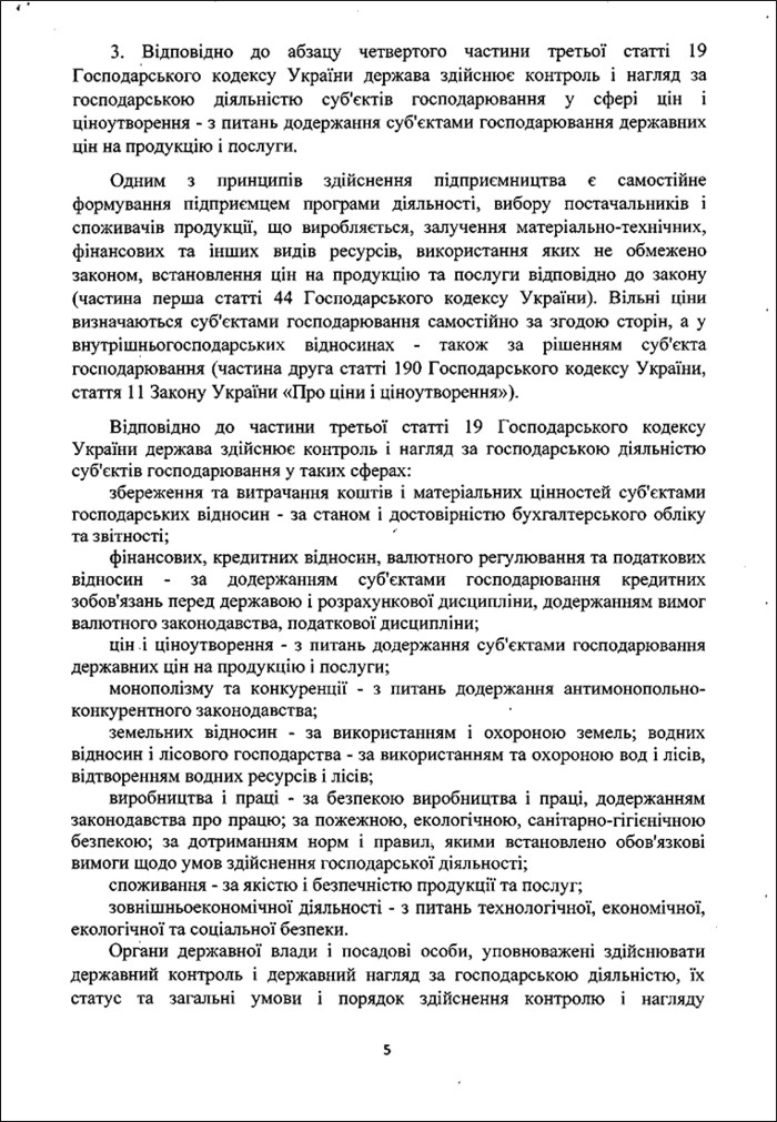 Position-of-the-Cabinet-of-Ministers-of-Ukraine-and-the-State-Property-Fund-regarding-the-work-of-authorized-electronic-platforms-08