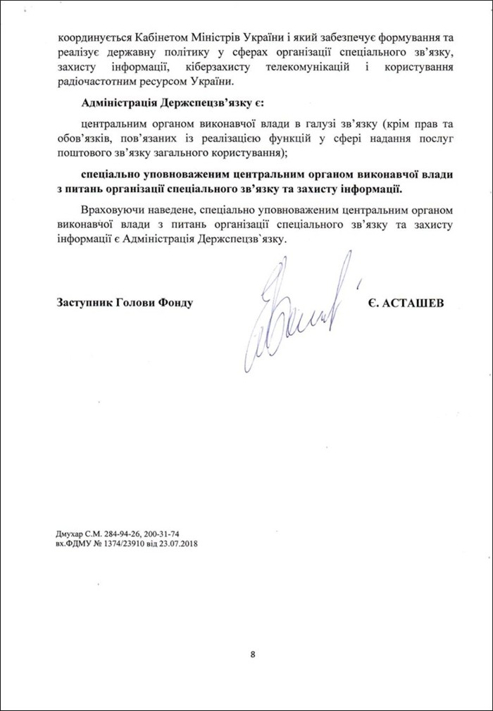 Position-of-the-Cabinet-of-Ministers-of-Ukraine-and-the-State-Property-Fund-regarding-the-work-of-authorized-electronic-platforms-11