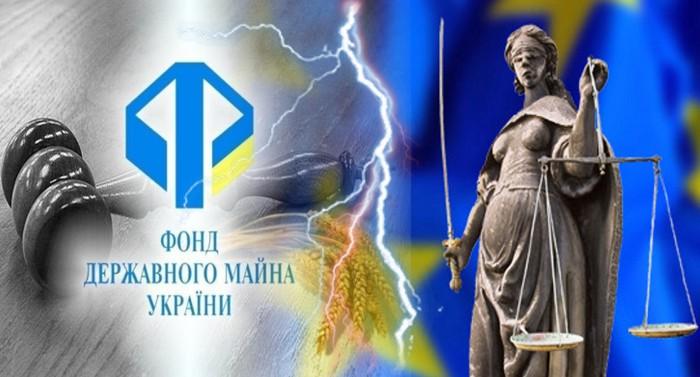 Pro-sudovi-pretsedenty-skasuvannya-rishen-Ekzamenatsiynoyi-komisiyi-Fondu-derzhavnoho-mayna-Ukrayiny