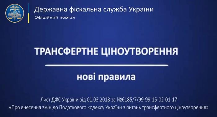 Pro-vnesennya-zmin-do-Podatkovoho-kodeksu-Ukrayiny-z-pytan-transfertnoho-tsinoutvorennya