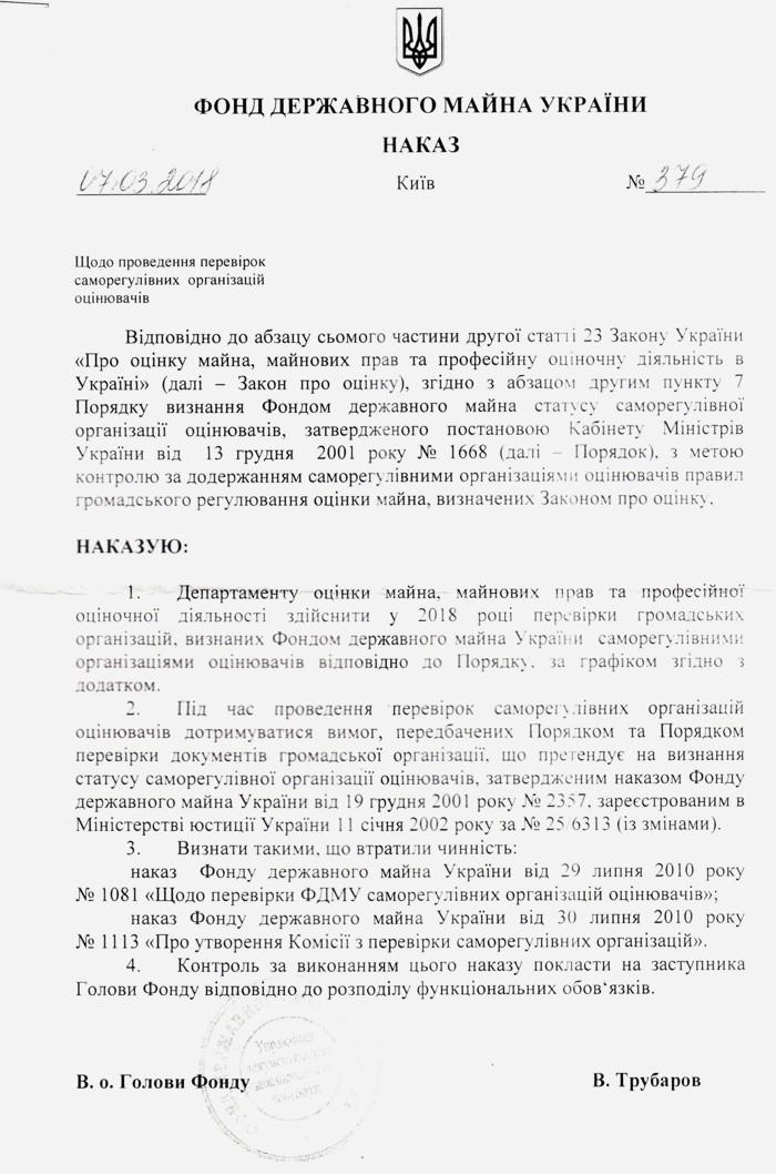 Shchodo-provedennya-perevirok-samorehulivnykh-orhanizatsiy-otsinyuvachiv-nakaz-1