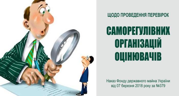 Shchodo-provedennya-perevirok-samorehulivnykh-orhanizatsiy-otsinyuvachiv