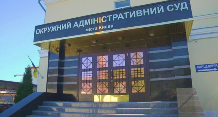 The-District-Administrative-Court-of-Kyiv-will-provide-a-legal-assessment-of-certain-orders-of-the-State-Property-Fund-of-Ukraine