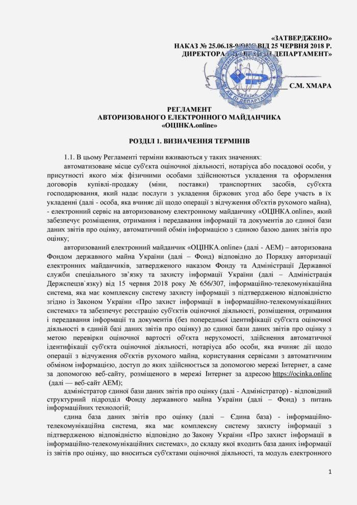 VIP_Departmen_Reglament_OCINKA_online-page-001