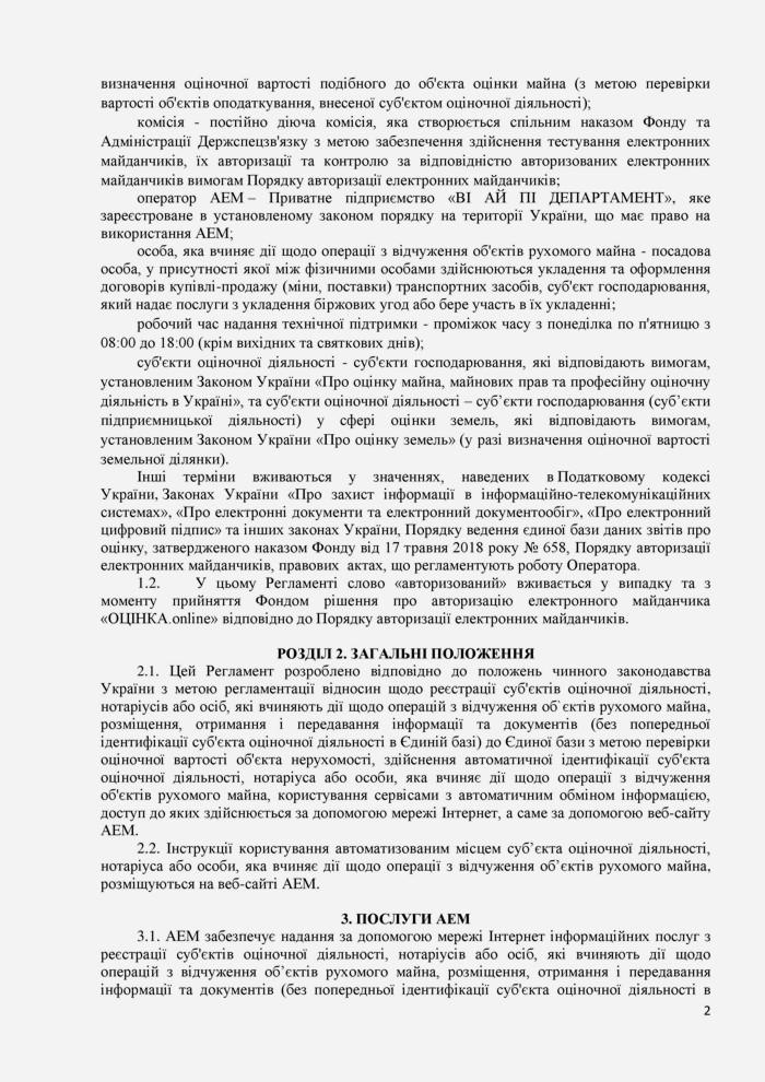 VIP_Departmen_Reglament_OCINKA_online-page-002
