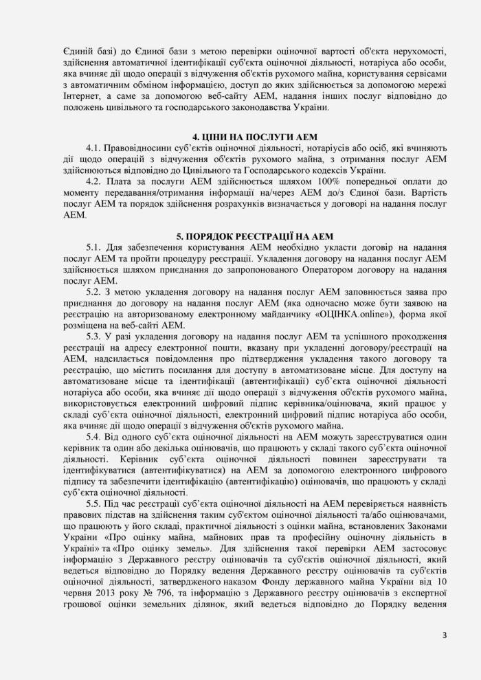 VIP_Departmen_Reglament_OCINKA_online-page-003