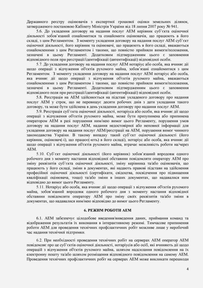 VIP_Departmen_Reglament_OCINKA_online-page-004
