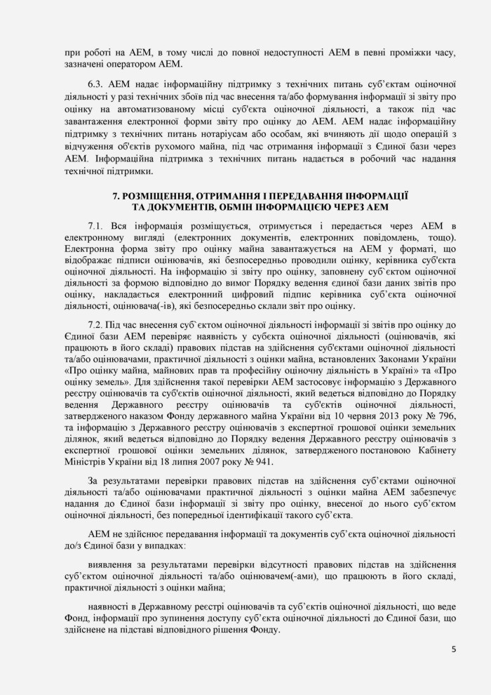 VIP_Departmen_Reglament_OCINKA_online-page-005