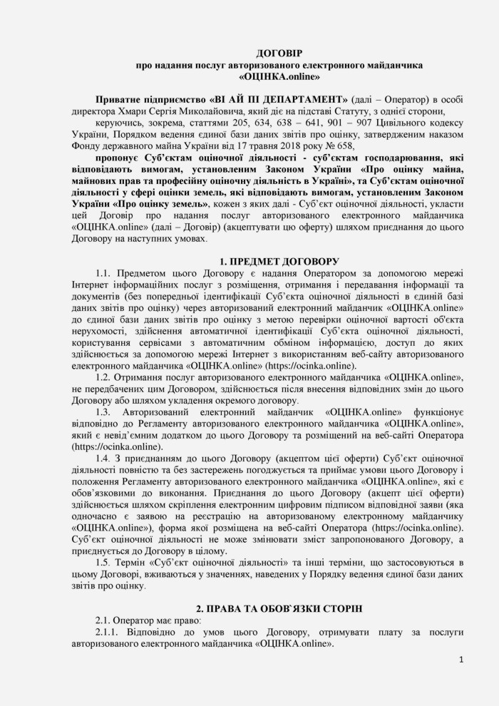 VIP_Department_OCINKA_online_Contract_SOD-page-001
