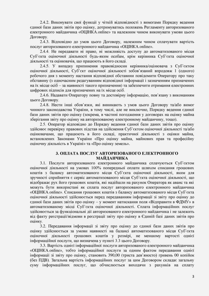 VIP_Department_OCINKA_online_Contract_SOD-page-003