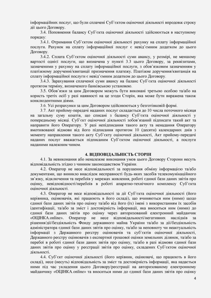 VIP_Department_OCINKA_online_Contract_SOD-page-004