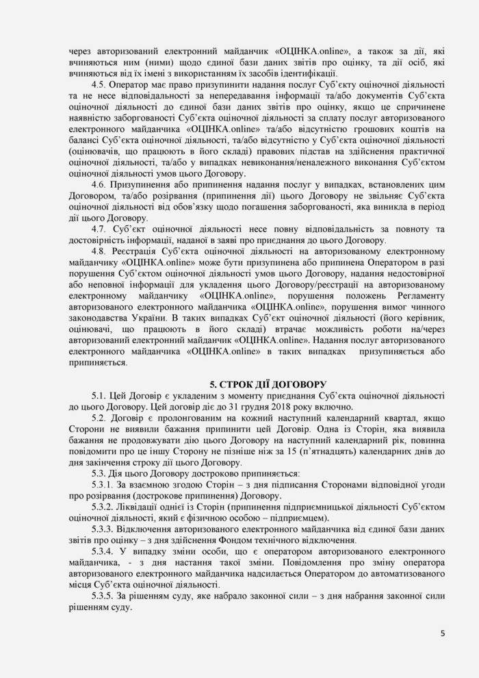 VIP_Department_OCINKA_online_Contract_SOD-page-005