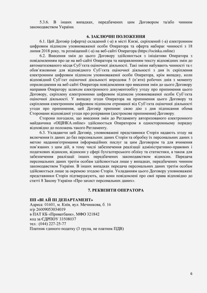VIP_Department_OCINKA_online_Contract_SOD-page-006