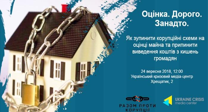 Vidkryta-dyskusiya-shchodo-problem-u-podatkoviy-otsintsi-01