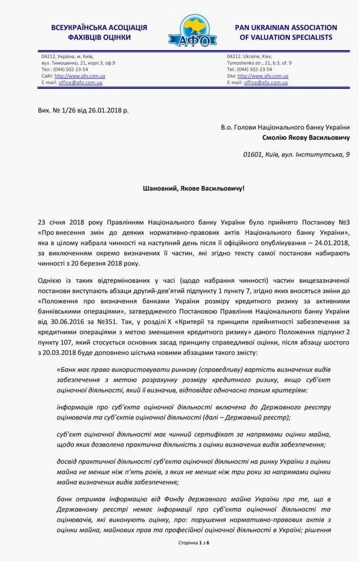 Vidkrytyy-lyst-AFO-do-NBU-shchodo-pryntsypu-spravedlyvoyi-otsinky-01