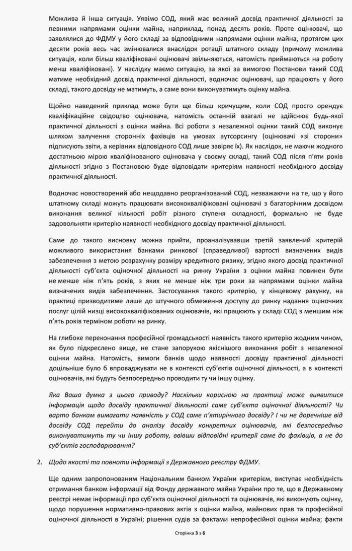 Vidkrytyy-lyst-AFO-do-NBU-shchodo-pryntsypu-spravedlyvoyi-otsinky-03
