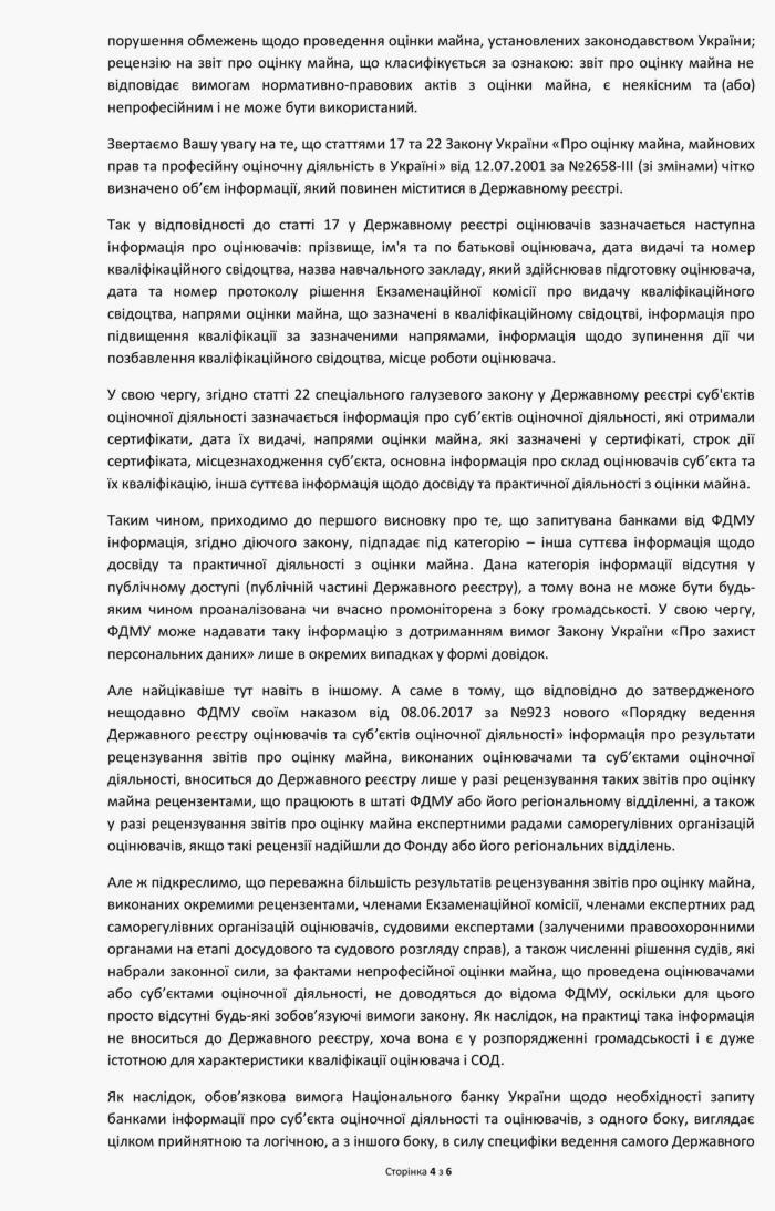 Vidkrytyy-lyst-AFO-do-NBU-shchodo-pryntsypu-spravedlyvoyi-otsinky-04