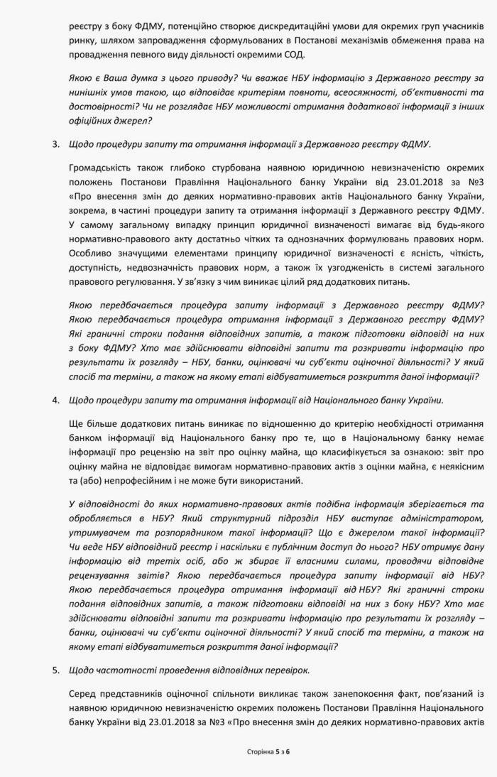 Vidkrytyy-lyst-AFO-do-NBU-shchodo-pryntsypu-spravedlyvoyi-otsinky-05