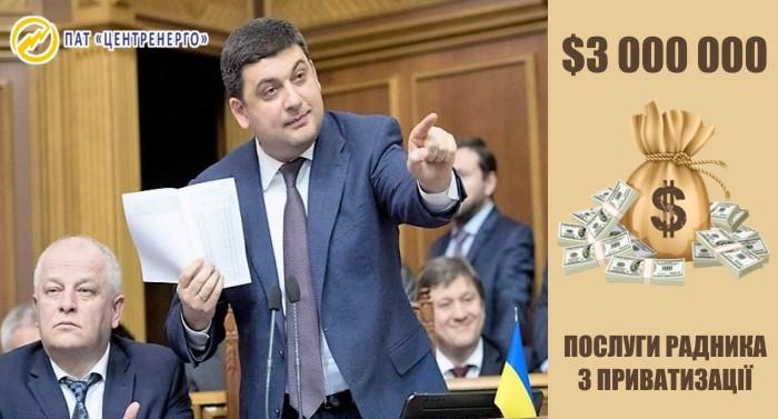 Vrantsi-hroshi-vvecheri-stiltsi-Kabinet-Ministriv-Ukrayiny-vyrishyv-vyplatyty-avansom-try-milyony-dolariv-radnyku-z-pryvatyzatsiyi-PAT-Tsentrenerho