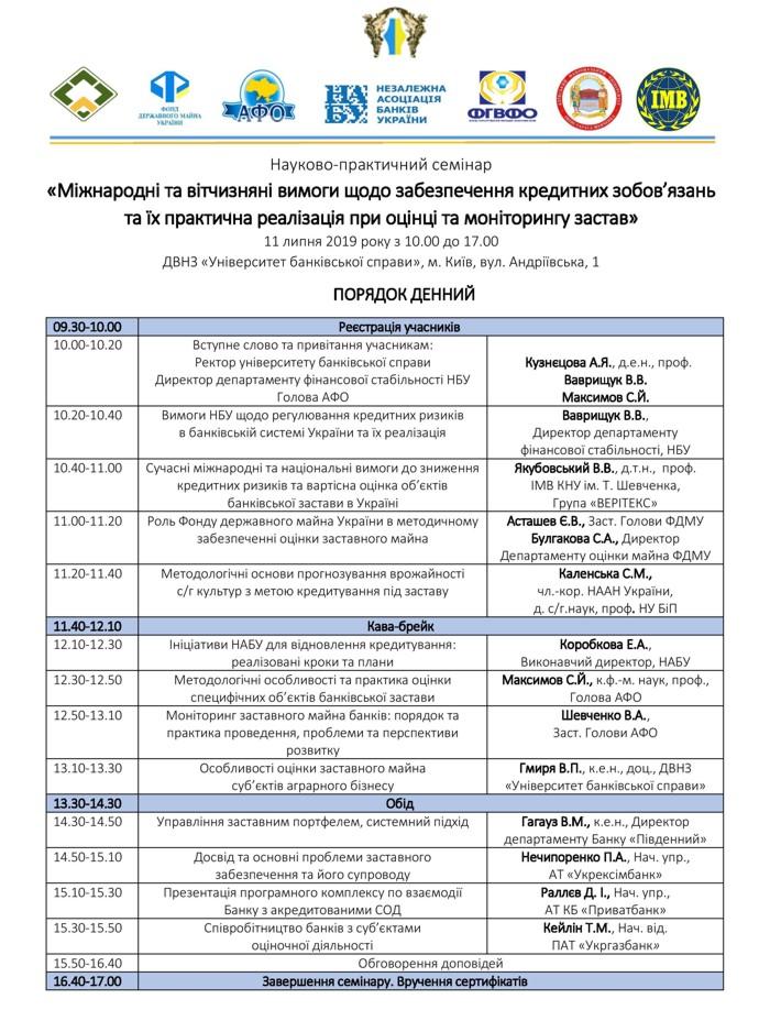 2019-07-11-Poryadok-dennyy