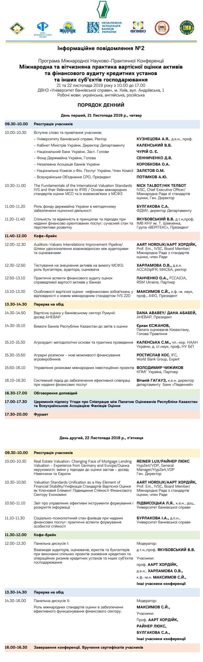 2019-11-11-Mizhnarodna-naukovo-praktychna-konferentsiya