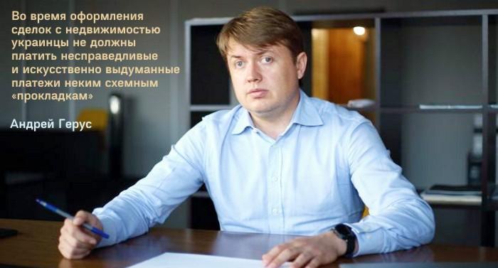 Andrey-Gerus-Vo-vremya-oformleniya-sdelok-s-nedvizhimostyu-ukraintsy-ne-dolzhny-platit-nespravedlivyye-i-iskusstvenno-vydumannyye-platezhi-nekim-skhemnym-prokladkam_01
