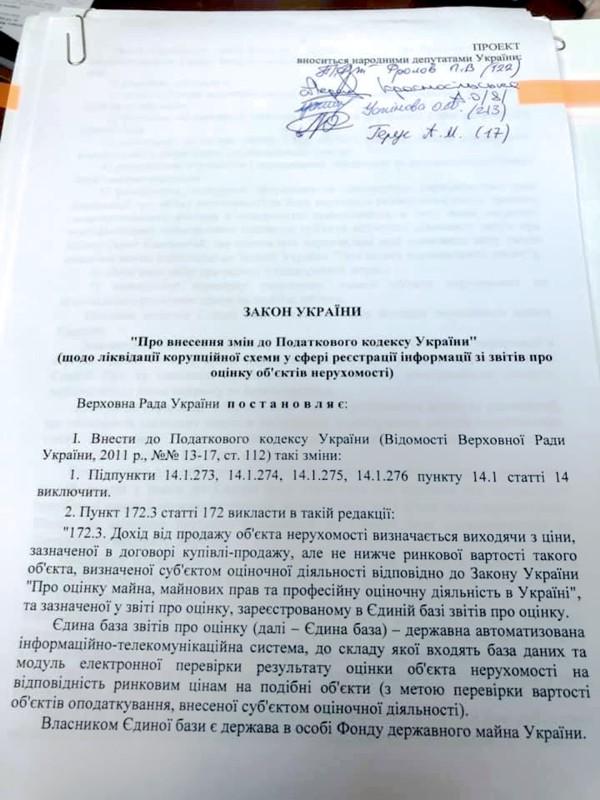 Andrey-Gerus-Vo-vremya-oformleniya-sdelok-s-nedvizhimostyu-ukraintsy-ne-dolzhny-platit-nespravedlivyye-i-iskusstvenno-vydumannyye-platezhi-nekim-skhemnym-prokladkam_02
