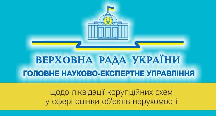 Holovne-naukovo-ekspertne-upravlinnya-Aparatu-Verkhovnoyi-Rady-Ukrayiny-ne-pidtrymalo-zakonoproekt-2047-1-vid-13-09-2019