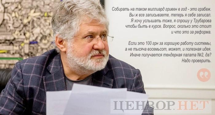 Igor-Kolomoyskiy-zainteresovalsya-reformoy-otsenki-dlya-tseley-nalogooblozheniya
