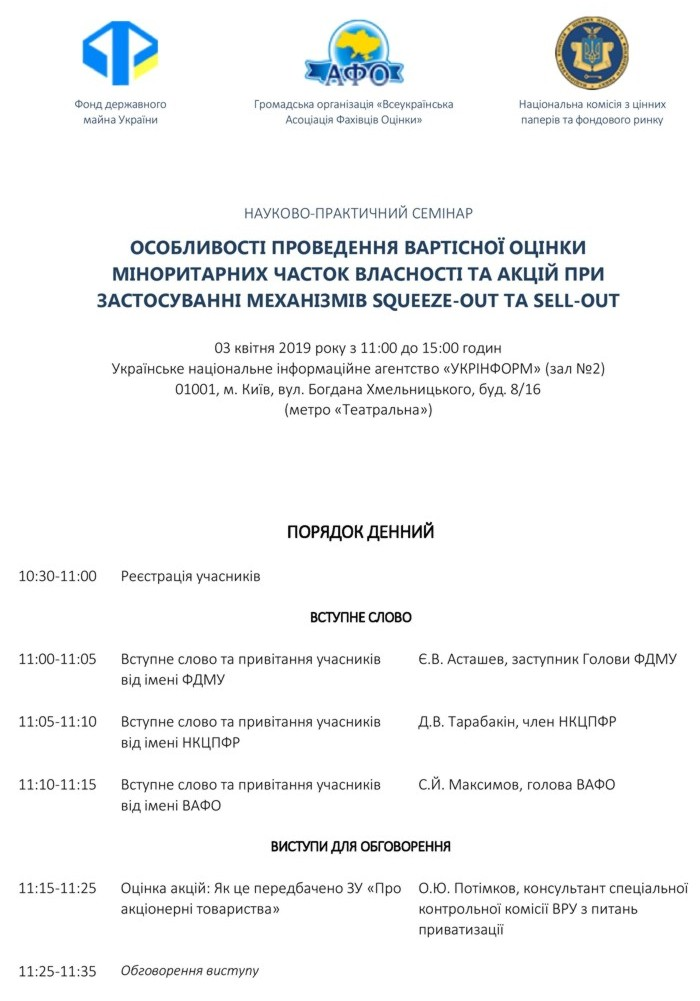 Program-of-the-scientific-and-practical-seminar-2019-04-03_02