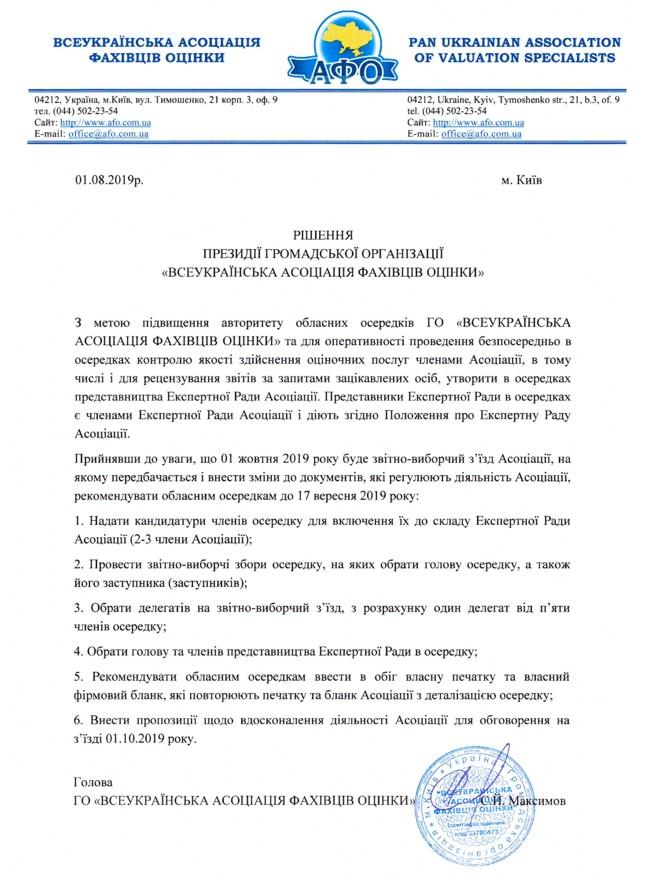 Rishennya-Prezydiyi-shchodo-pidvyshchennya-avtorytetu-oblasnykh-oseredkiv_2019-08-01