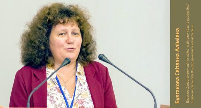 Булгакова Світлана Алімівна