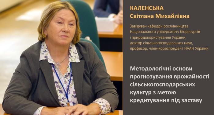 Каленська Світлана Михайлівна