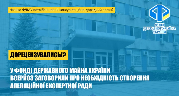 The-State-Property-Fund-of-Ukraine-has-seriously-talked-about-the-need-to-establish-an-Appellate-Expert-Council