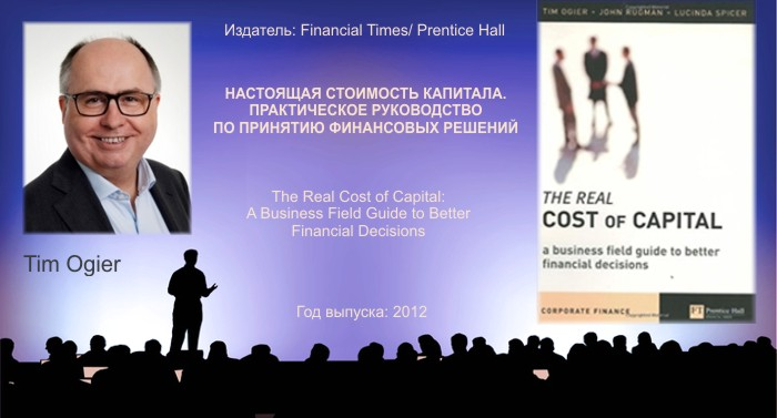 Tim-Ogier-The-Real-Cost-of-Capital-A-Business-Field-Guide-to-Better-Financial-Decisions-1