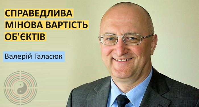 Галасюк Валерій Вікторович