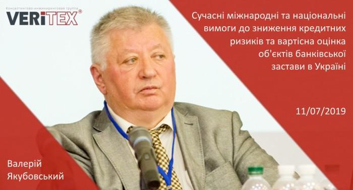 Якубовський Валерій Володимирович