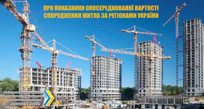 Vartist-budivnytstva-zhytla-za-rehionamy-Ukrayiny