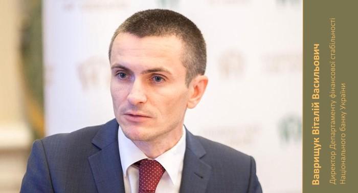 Ваврищук Віталій Васильович