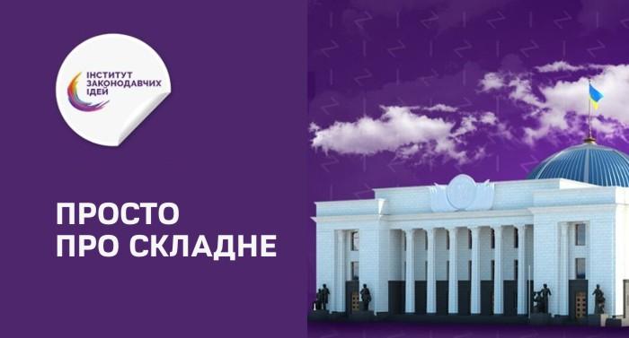 Analitychnyy-tsentr-Instytut-zakonodavchykh-idey