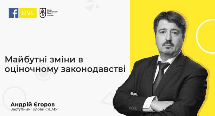 Andriy-Yehorov-Maybutni-zminy-v-otsinochnomu-zakonodavstvi