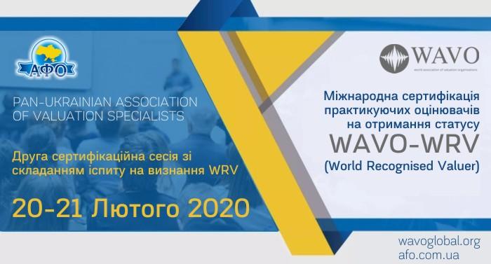 Informatsiyne-Povidomlennya-Komisiyi-AFO-z-mizhnarodnoyi-sertyfikatsiyi-na-pravo-prysvoyennya-statusu-Vyznanyy-Otsinyuvach-WAVO-WRV