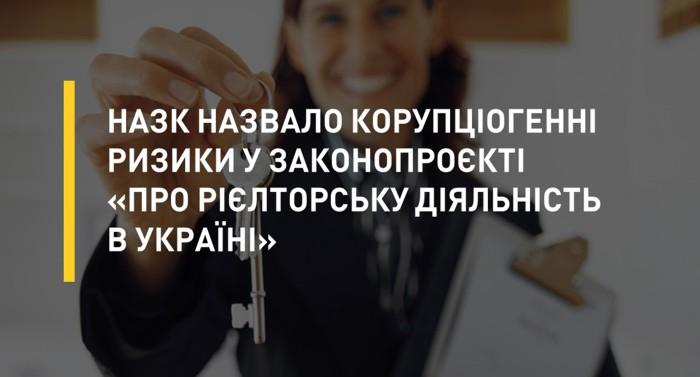 NAZK-nazvalo-koruptsiohenni-ryzyky-u-zakonoproekti_3618_1