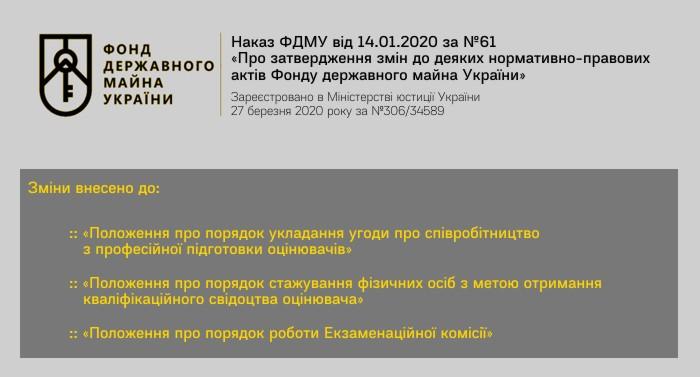 Nakaz-FDMU-vid-14-01-2020-za-n61